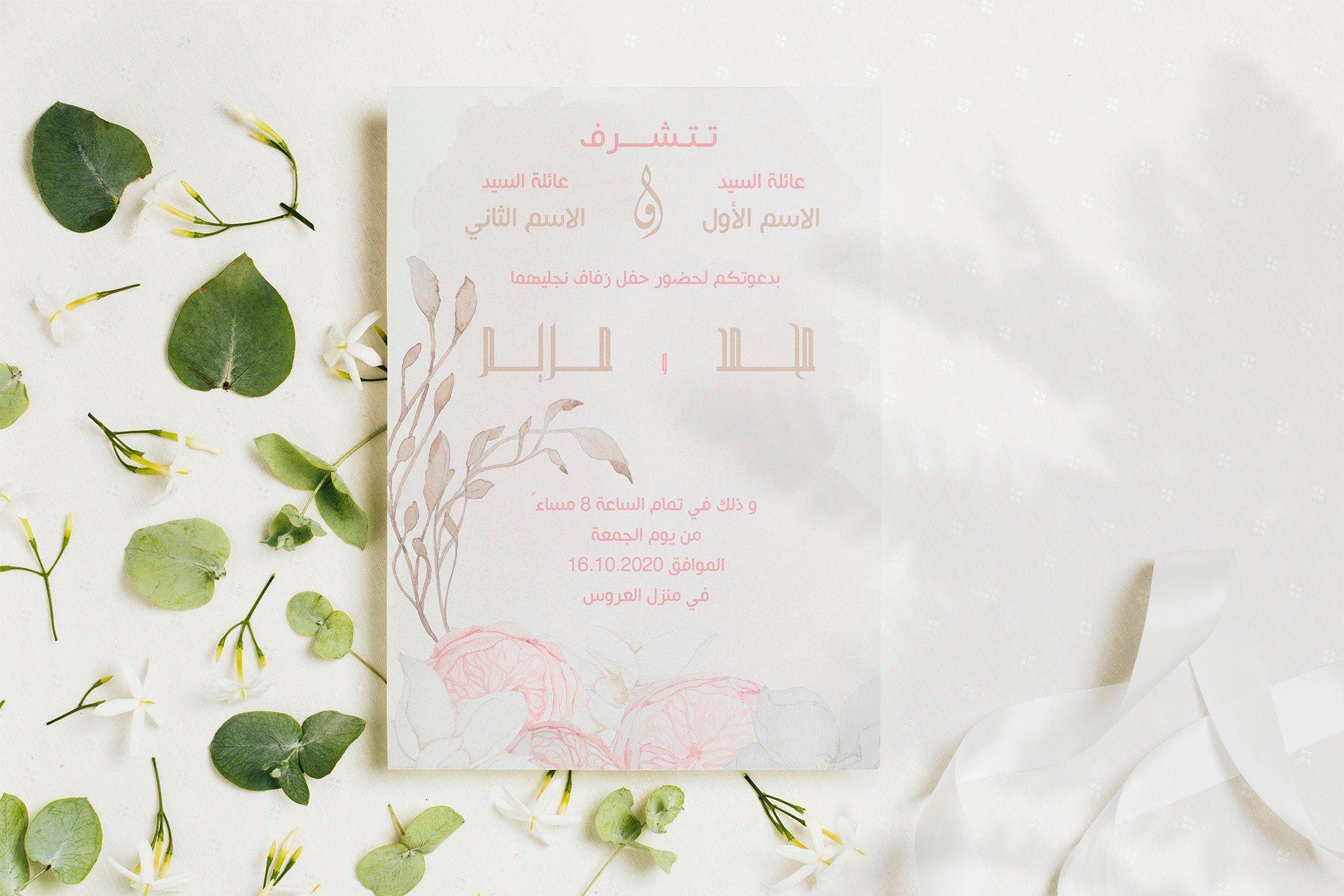 Arabic Wedding Invite Premade زفاف اعلان زواج Etsy Invitations Wedding Invitations Arab Wedding