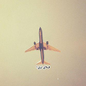 صور رمزيات حزينة عن السفر Sowarr Com موقع صور أنت في صورة Funny Arabic Quotes Arabic Quotes Arabic Funny