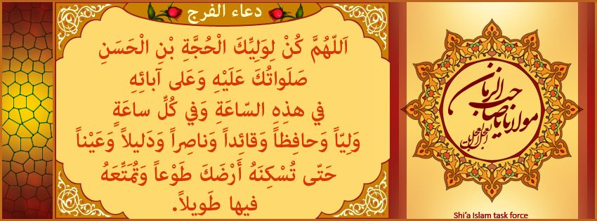 Dua Al Faraj By Ypakiabbas On Deviantart Deviantart Dua Shia Islam