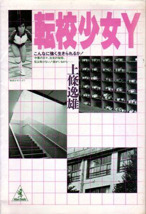 転校少女Y」   80's TV   80s tv...