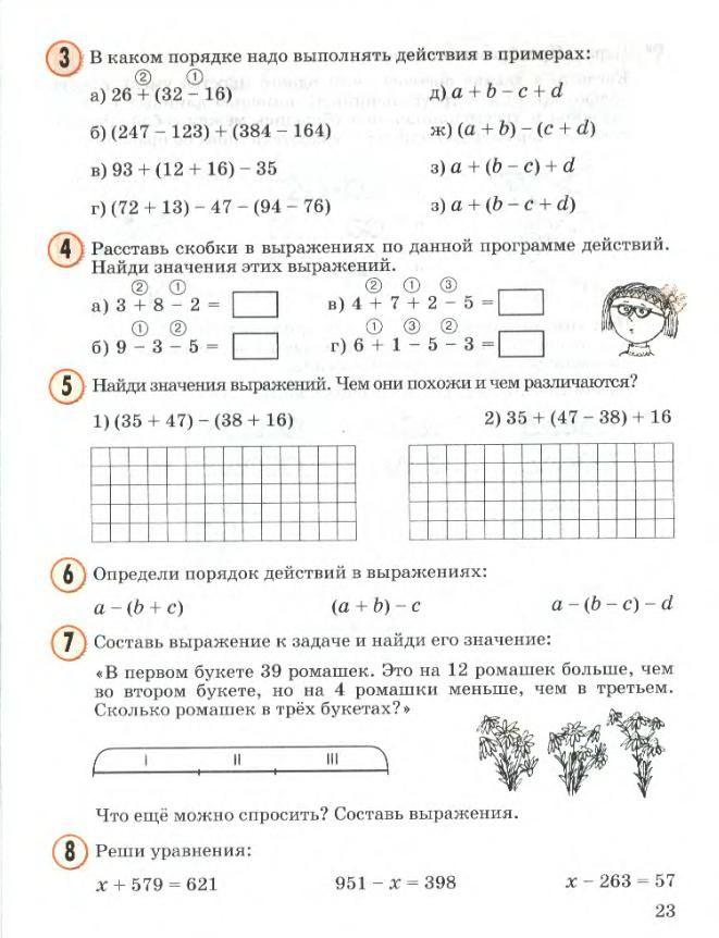 Гдз по информатике 5 класс босова учебник ребусы