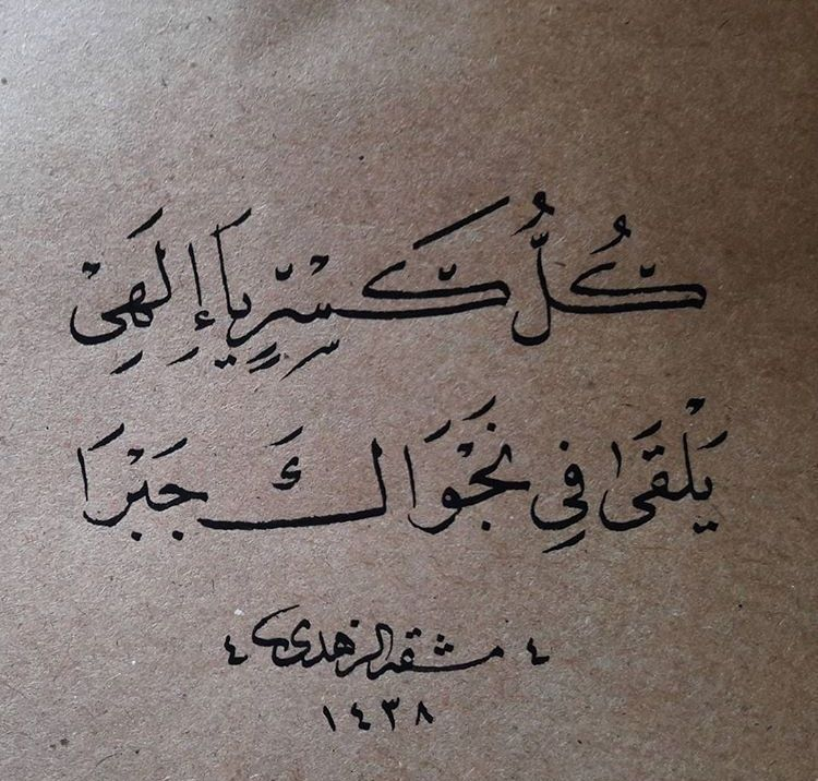 Every Fracture My God Is Thrown Into Your Survival كل كسر يا إلهي يلقى في نجواك جبرا Every Fracture My God I Words Quotes Proverbs Quotes Arabic Quotes