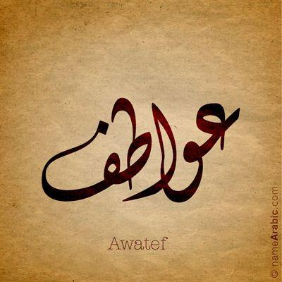 Awatef Arabic Calligraphy Design Islamic Art Ink Inked Name Tattoo Find Your Name At Namearabi Calligraphy Words Arabic Calligraphy Calligraphy Name