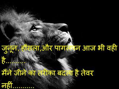 Life quotes images shayari in hindi | वाह! | Lion