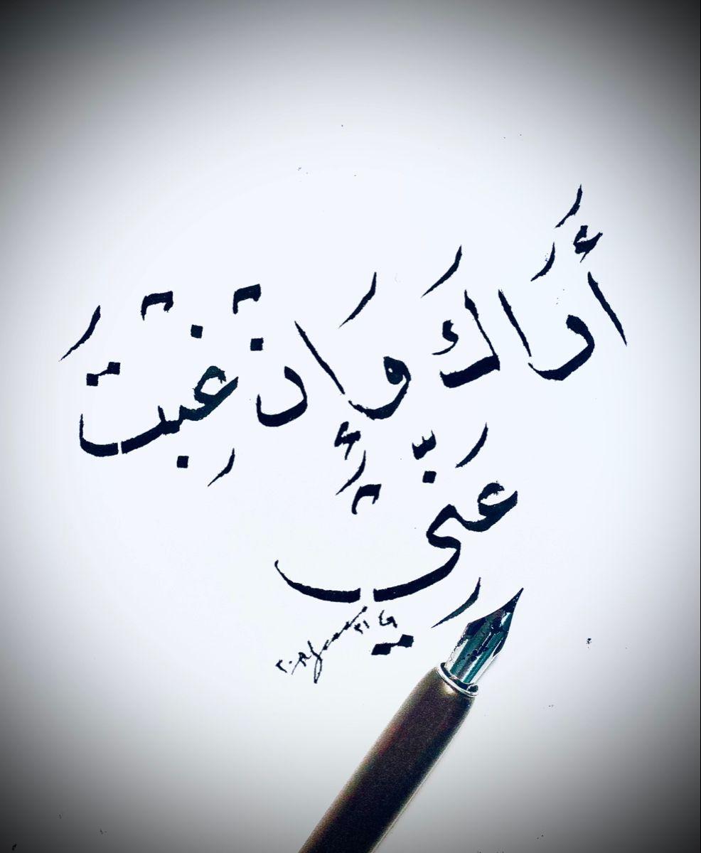 أراك وان غبت عني In 2021 Arabic Calligraphy Handwriting Calligraphy