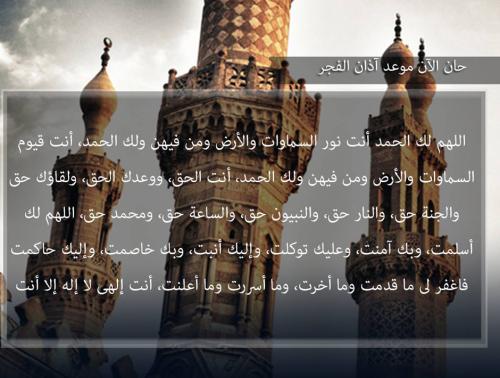 الصلاة خيـــر من النوم 04 31 أنا في بور سعيد حان الآن وقت صلاة الفجر ر ب اج Leaning Tower Of Pisa Leaning Tower Tower