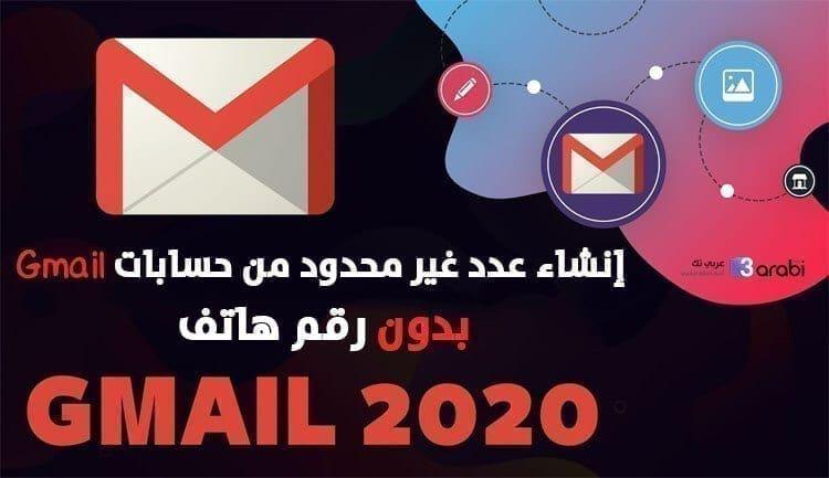 طريقة حصرية لعمل عدد غير محدود من حسابات Gmail بدون رقم هاتف عربي تك Calm Artwork Movie Posters Arabi