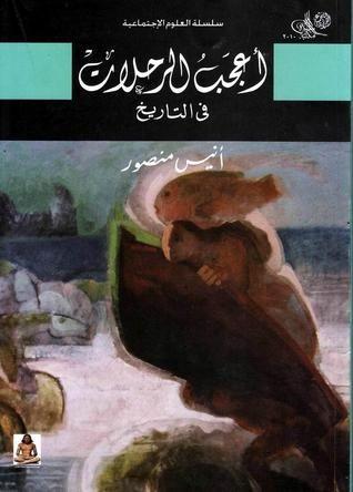 أعجب الرحلات فى التاريخ Arabic Books Books Book And Magazine