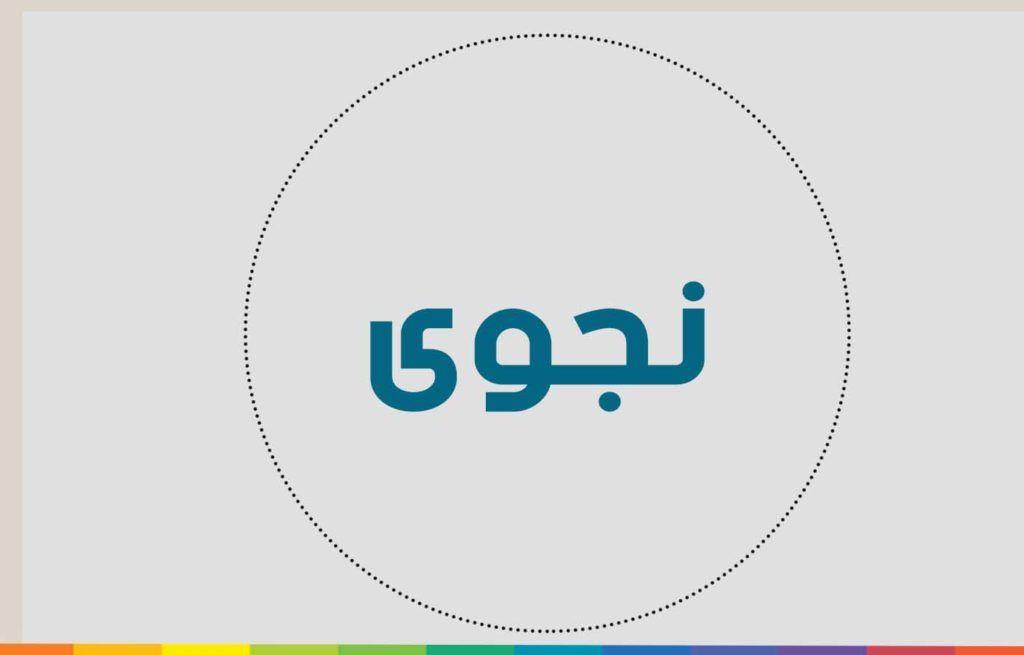معنى اسم نجوى Allianz Logo Logos Allianz