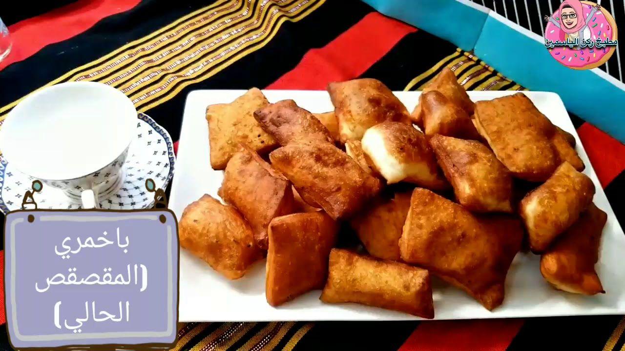 باخمري المقصقص الحالي اليمني Food Pretzel Bites Breakfast