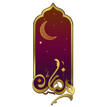 Best Islam Moon Png Ramadan Ramadan Kareem Ramadan Images Png And Vector With Transparent Background For Free Download Ramadan Images Islam Moon Ramadan