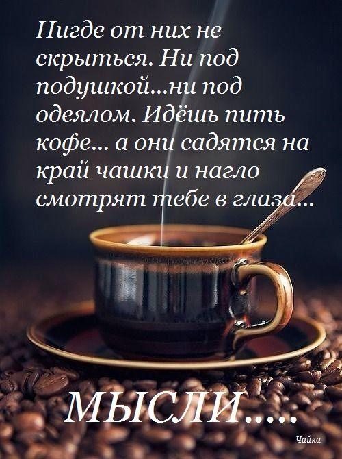 Я кофе пью в картинке