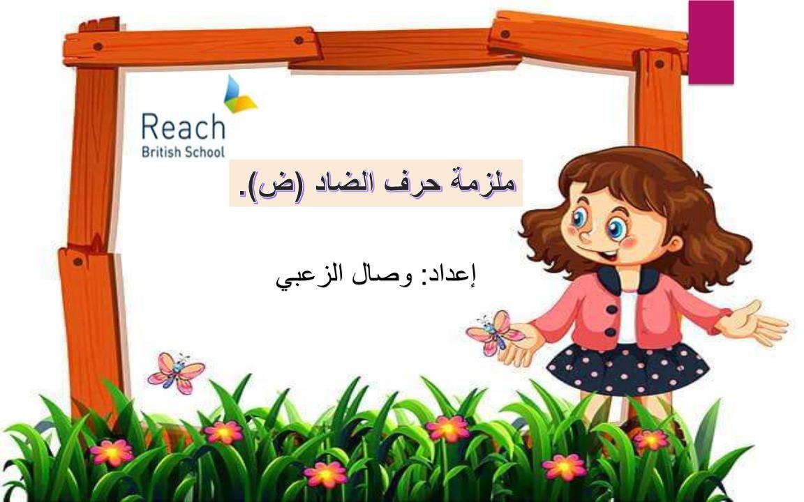 اللغة العربية أوراق عمل حرف الضاد لغير الناطقين بها للصف الأول British Schools Frame School