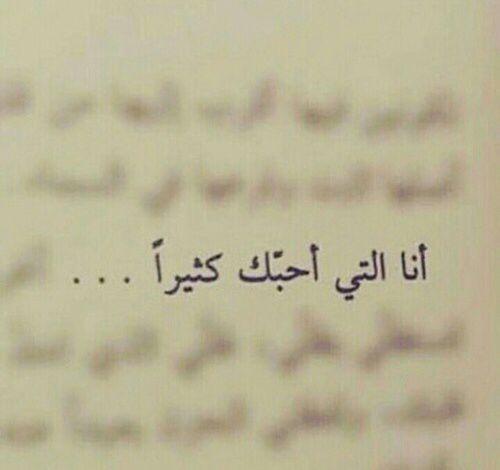 احبك جدا Wonder Quotes Funny Arabic Quotes Arabic Quotes