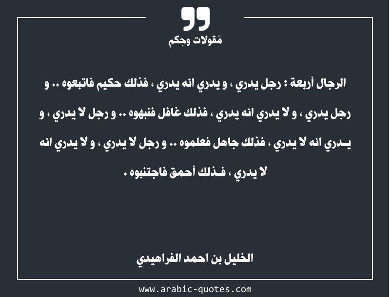 الرجال أربعة رجل يدري و يدري انه يدري فذلك حكيم فاتبعوه Quotes Arabic Quotes Arabic Words