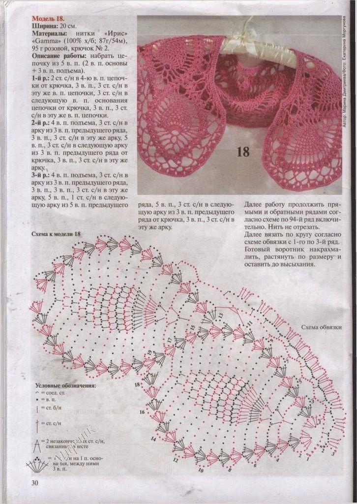 Kira scheme crochet: Scheme crochet no. 697