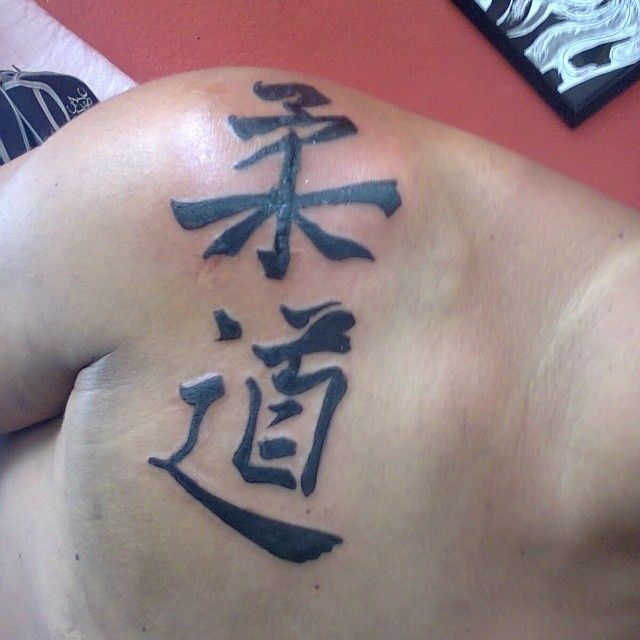 kanji judo tattoos by arthur esteves pinterest judo tattoo and tatoo. Black Bedroom Furniture Sets. Home Design Ideas
