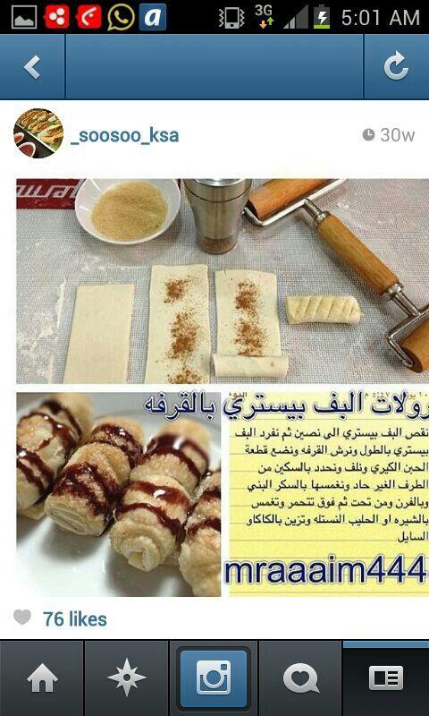 رولات البف باستري بالجبن والقرفه Arabic Food Cooking Food