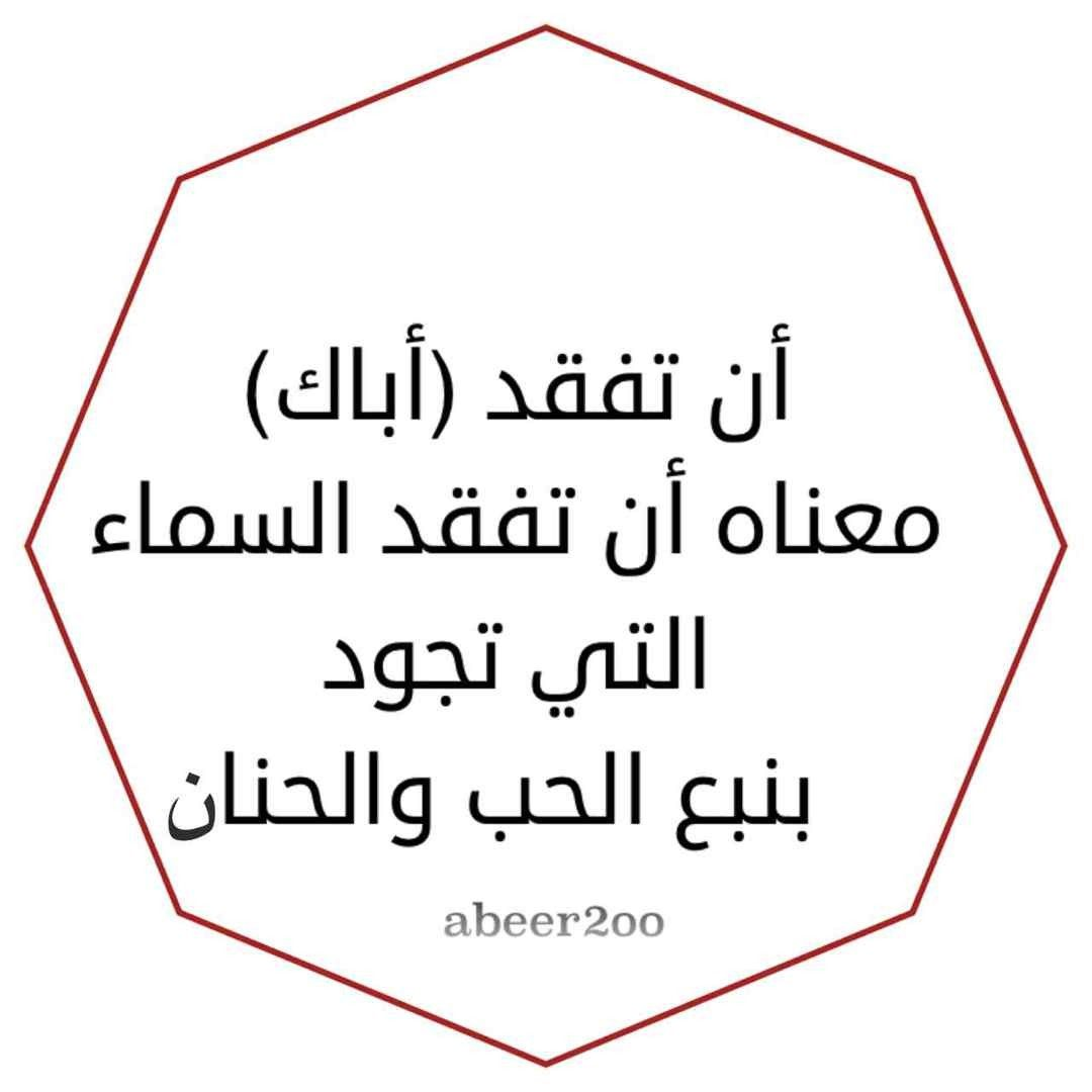 Pin By Rooh Almakan On رحمك الله ياابي Quotes Arabic Quotes Daddy