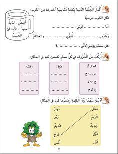 sample page 3 from 1st grade part 2 learning arabic language workbook basic arabic language. Black Bedroom Furniture Sets. Home Design Ideas