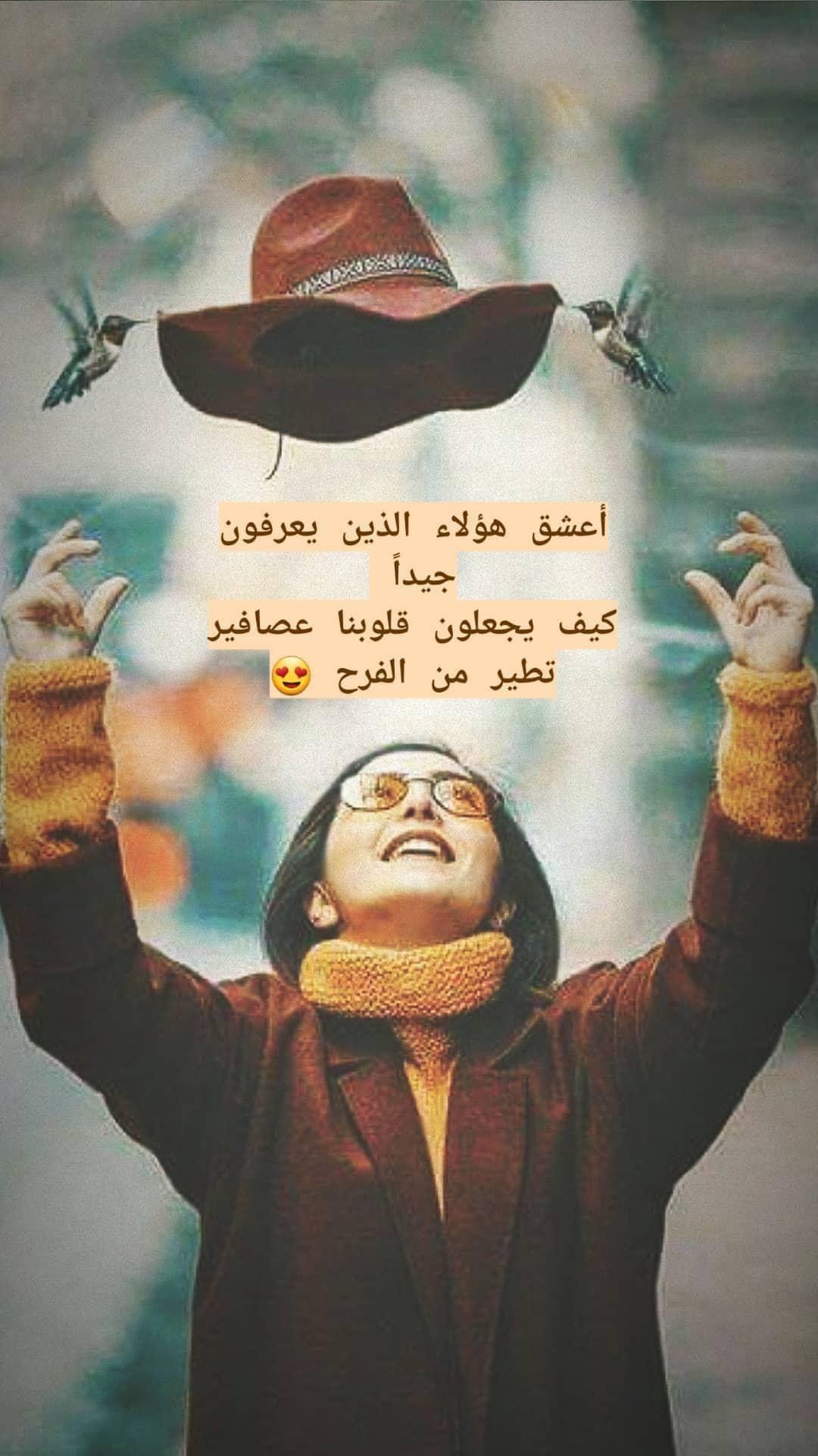 أعشق هؤلاء الذين يعرفون جيدا كيف يجعلون قلوبنا عصافير تطير من الفرح Photo Ideas Girl Arabic Love Quotes Snapchat Picture