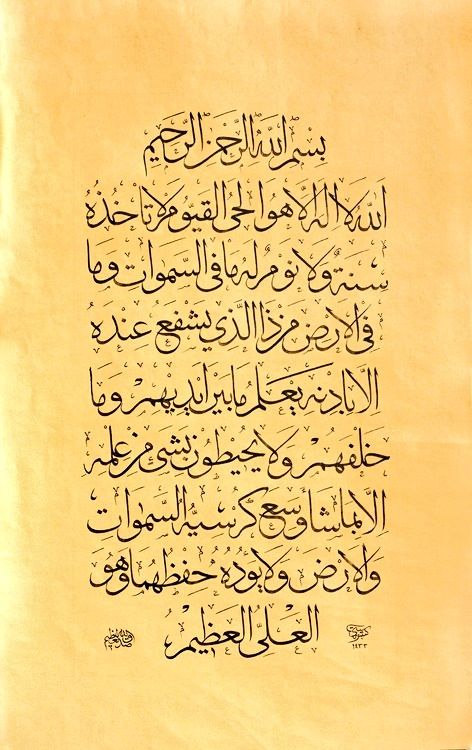 ayat al kursi en arabe
