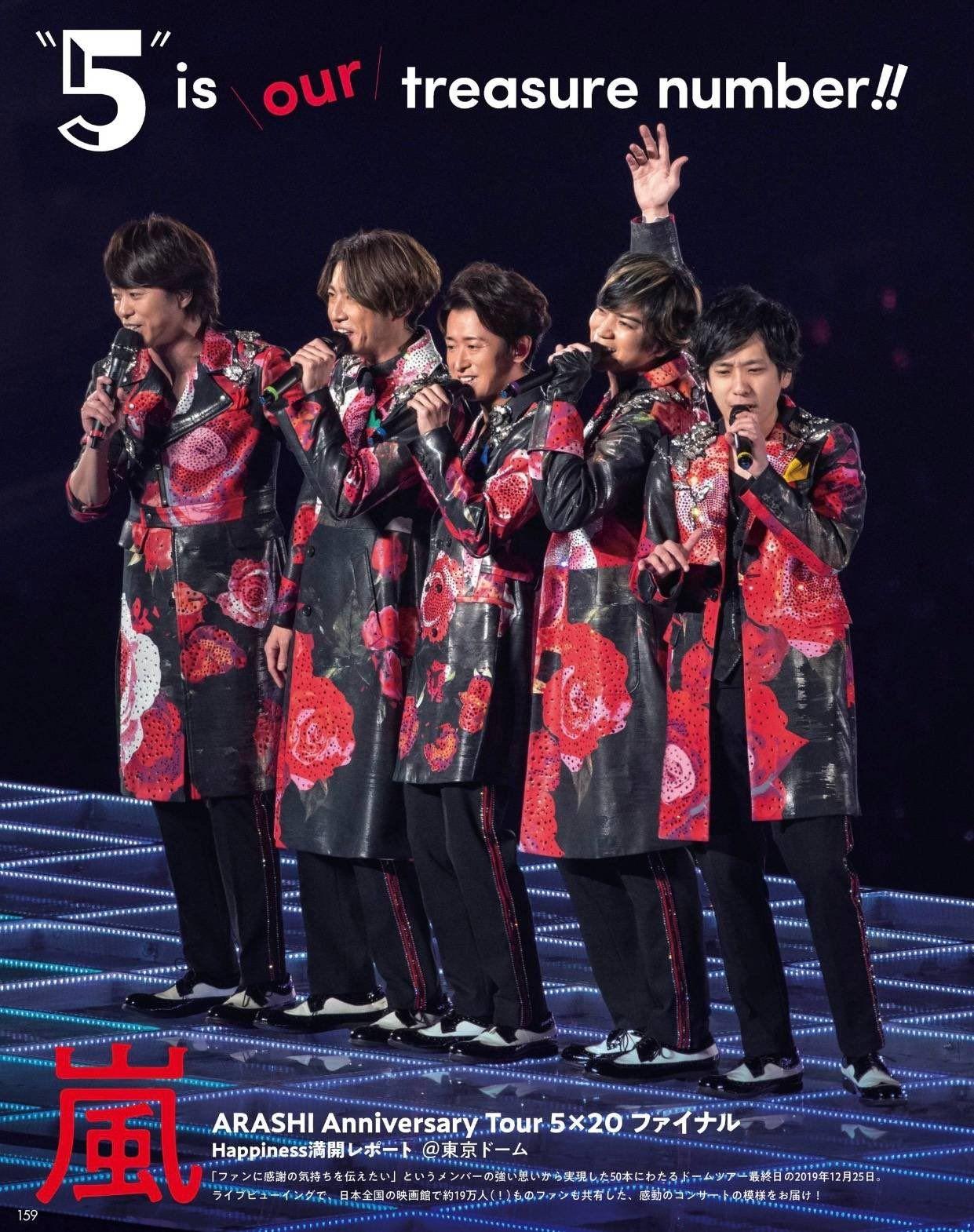 嵐 5 20 ライブ