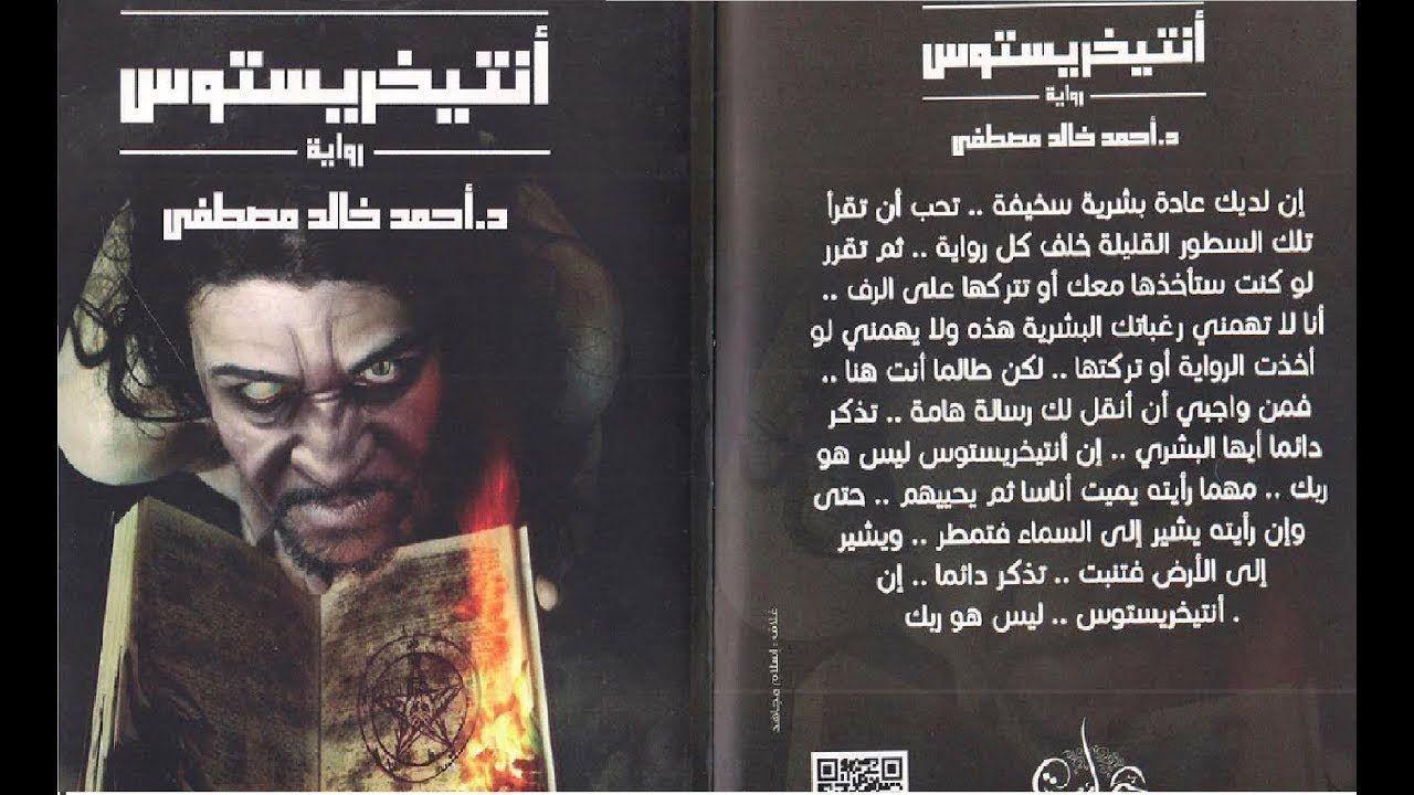 رواية أنتيخريستوس Pdf للكاتب احمد خالد مصطفي Books Book Cover Blog Posts