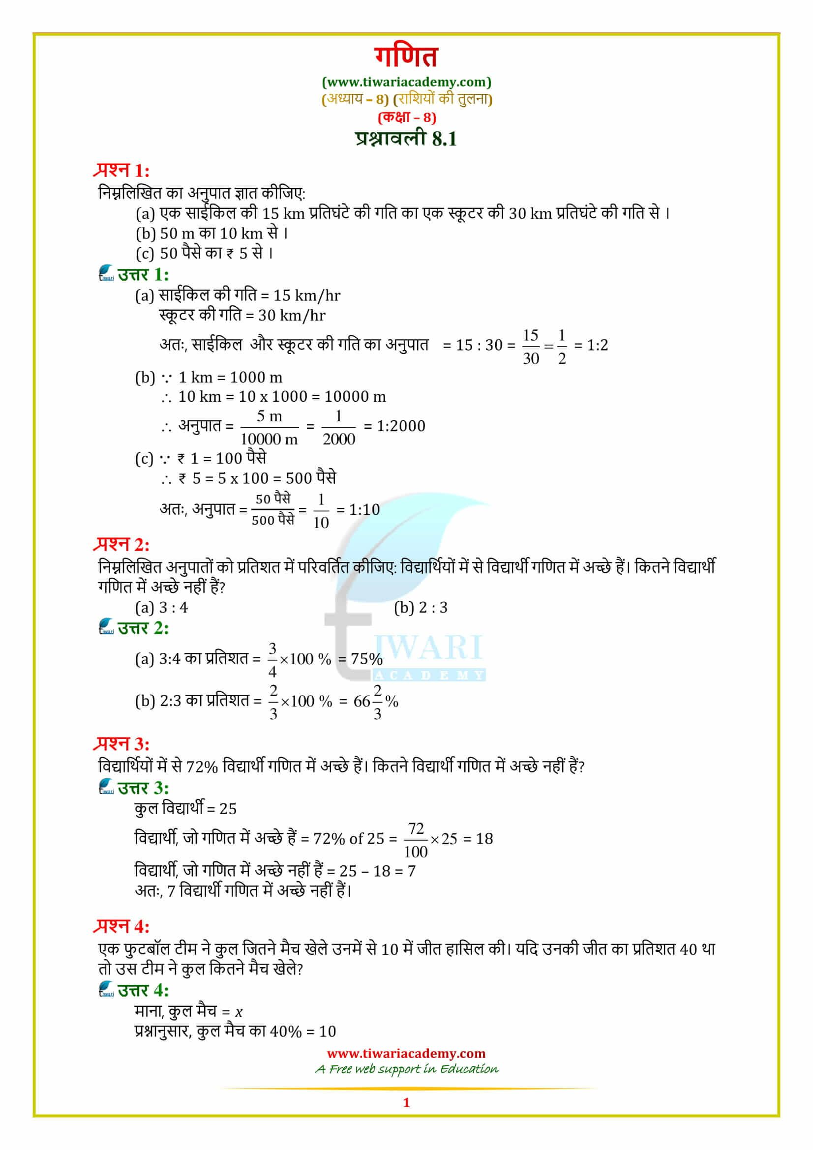 Ncert Solutions For Class 8 Maths Chapter 8