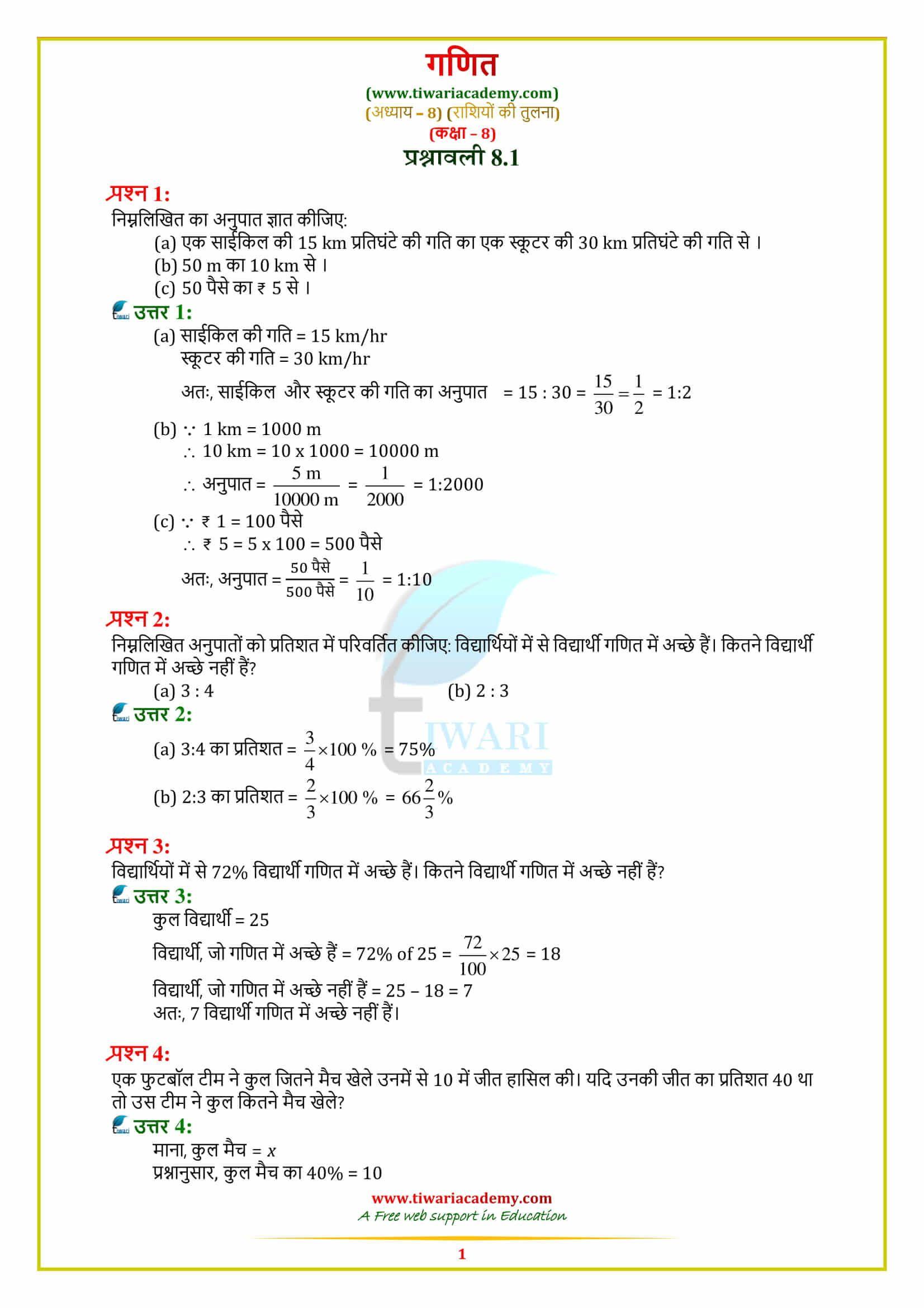 Ncert Solutions For Class 8 Maths Chapter 8 Math Class 8 Math