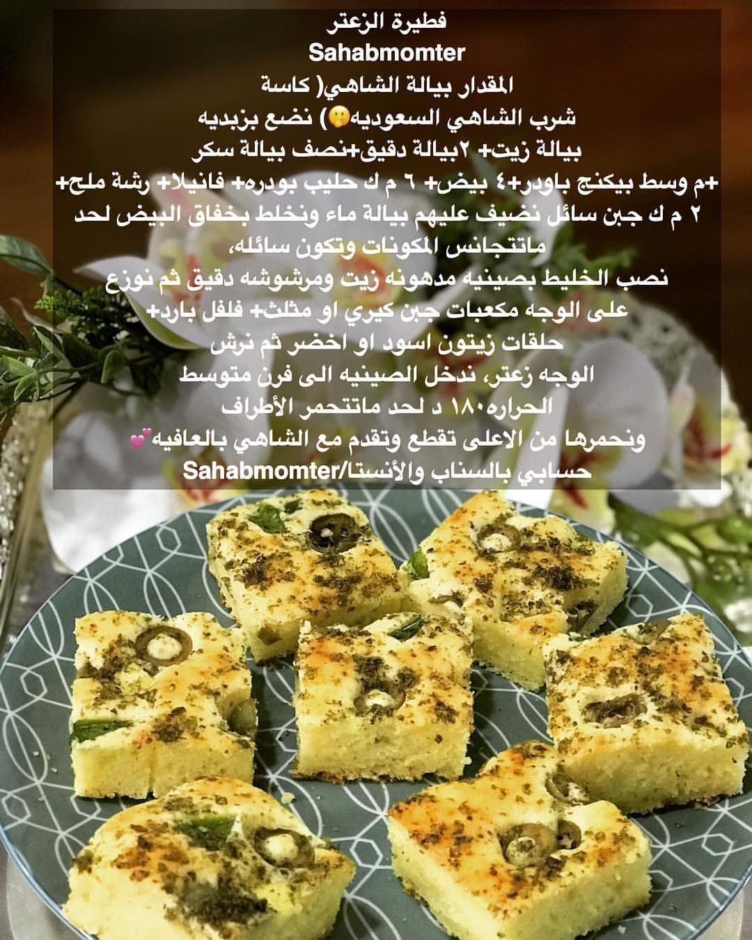 فطيرة الزعتر Healthy Sweet Snacks Cooking Recipes Desserts Food Receipes
