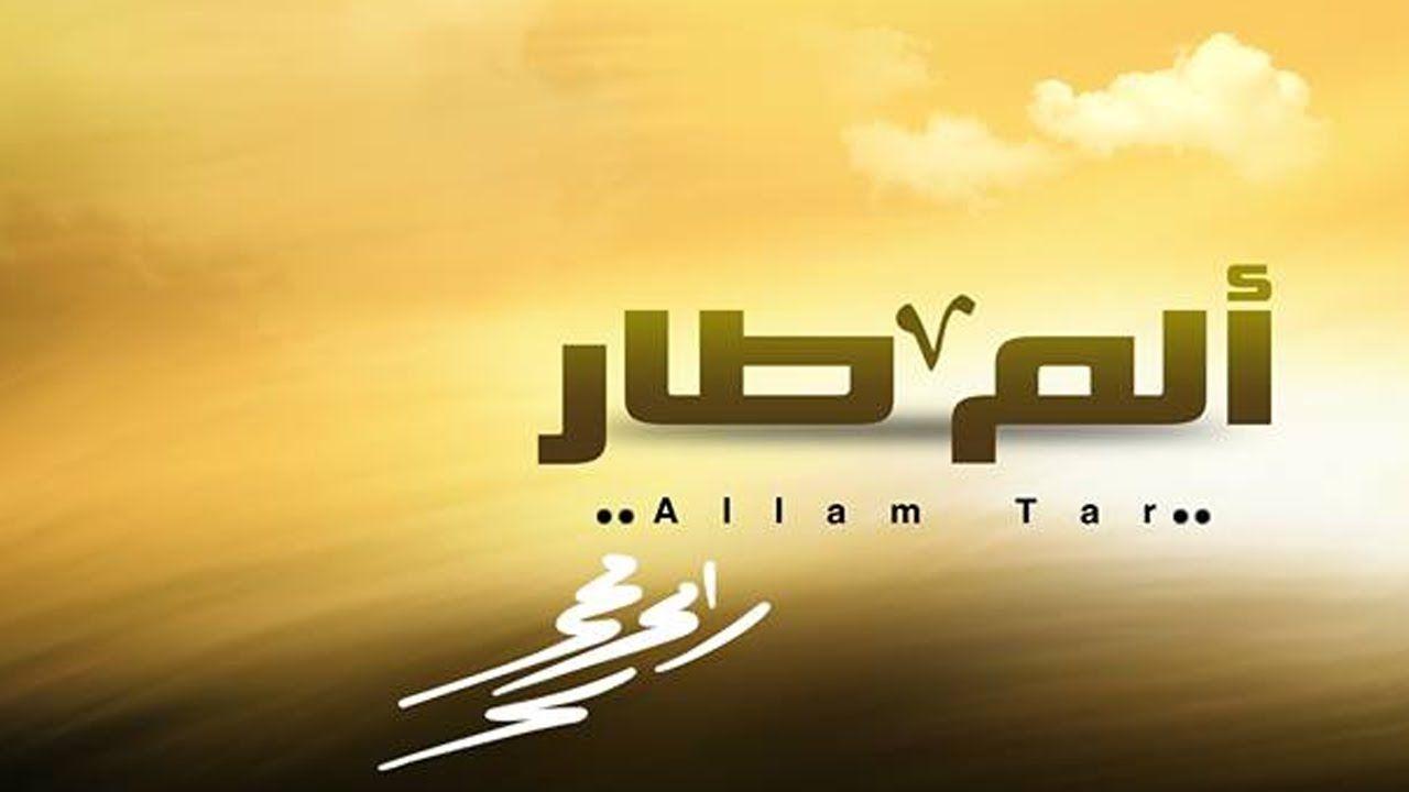 ألم طار بدون ايقاع رامي محمد Places To Visit Places Poster