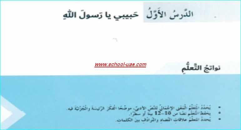 حل درس حبيبى يا رسول اللغة مادة اللغة العربية للصف السادس الفصل الاول 2020 Books School Answers