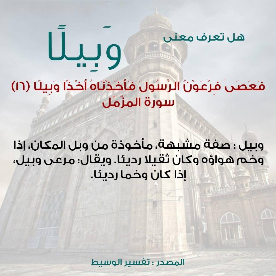 Pin By Nour Houda On معاني كلمات قرأنية Hand Soap Bottle Soap Bottle Soap