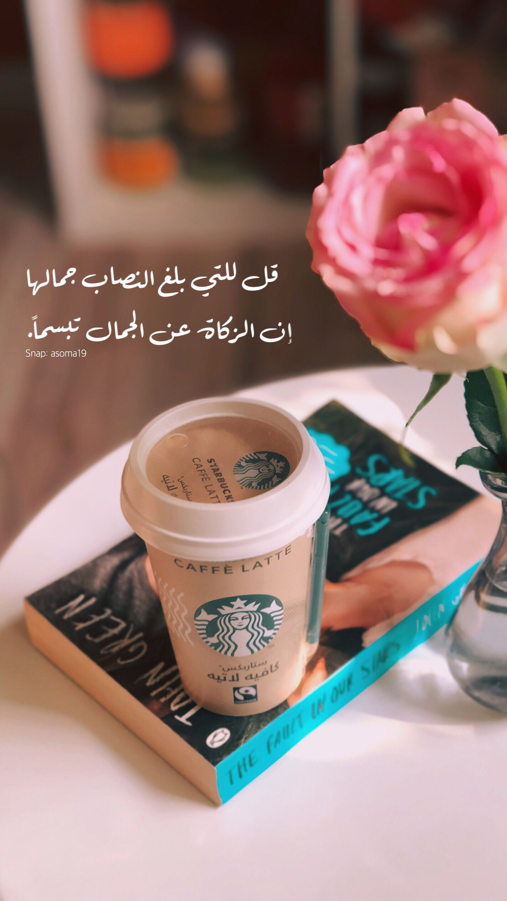 Pin By Semsem On يوميات Iphone Wallpaper Quotes Love Photo Quotes Arabic Quotes