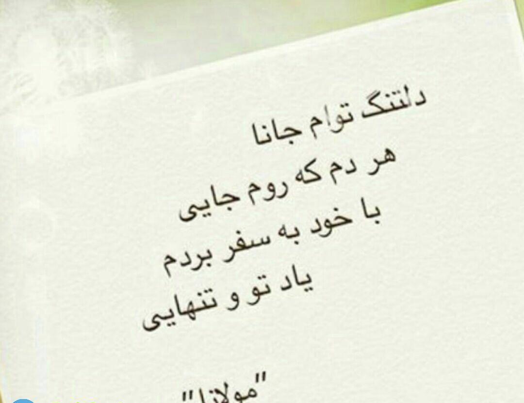 مولانا Farsi Quotes Persian Quotes Persian Poetry