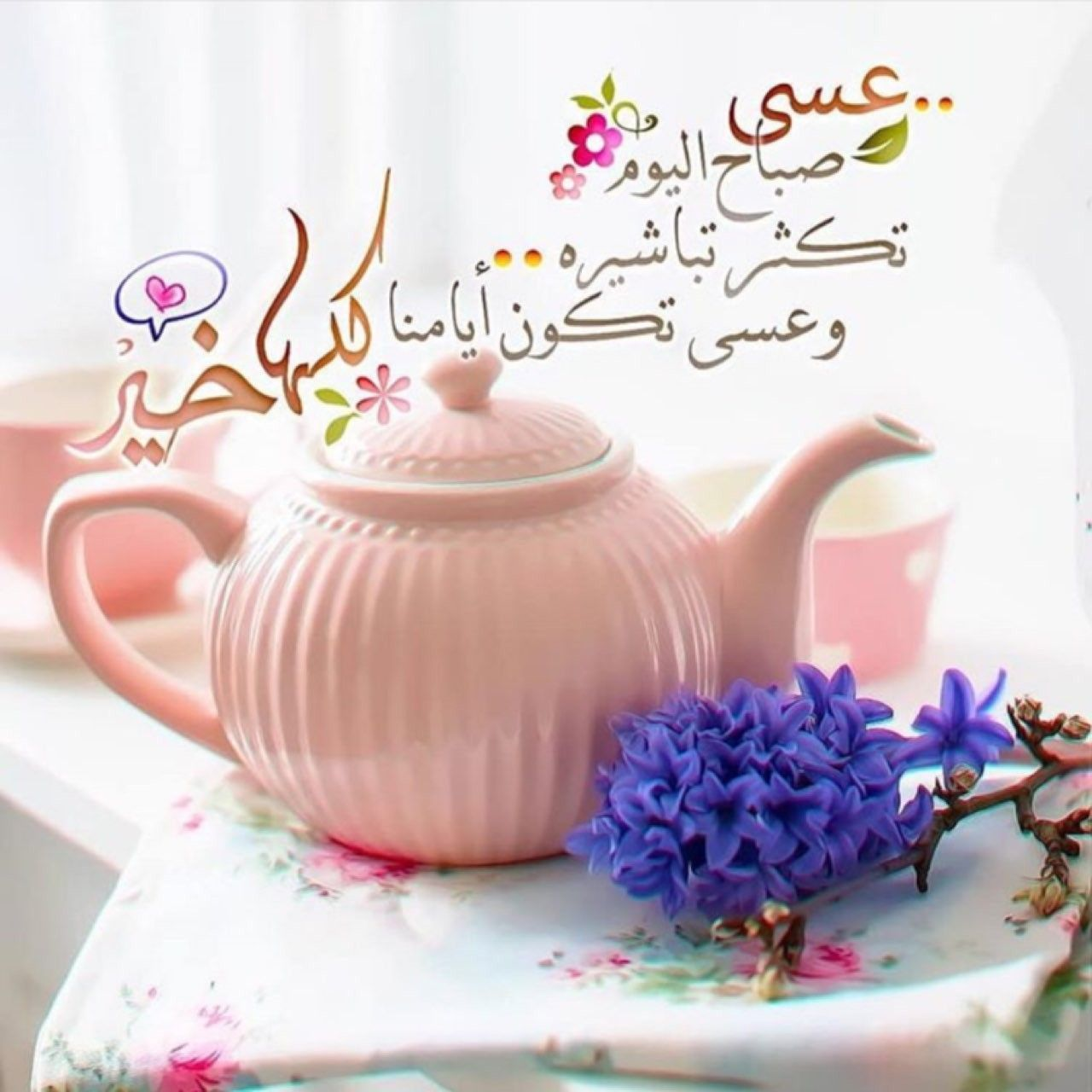 عسى صباح اليوم Beautiful Morning Messages Good Morning Greetings Morning Greeting