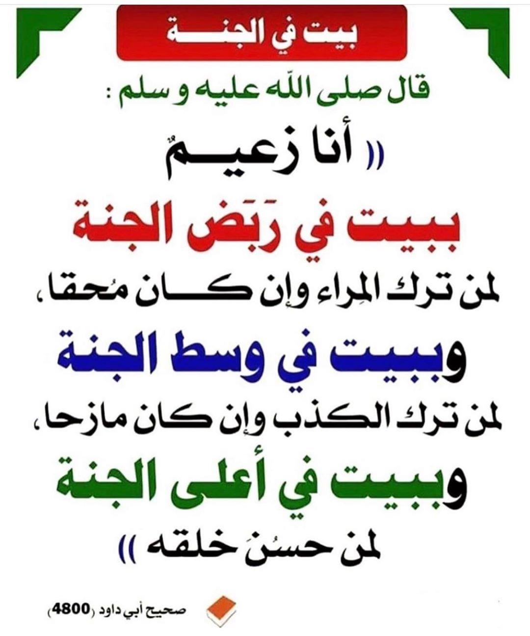 التوحيد On Instagram اللهم اجعل كتابي في عليين وامسك لساني عن العالميين قل شي تؤجر عليه سبحان الله Quran Quotes Love Islamic Quotes Quran Quotes