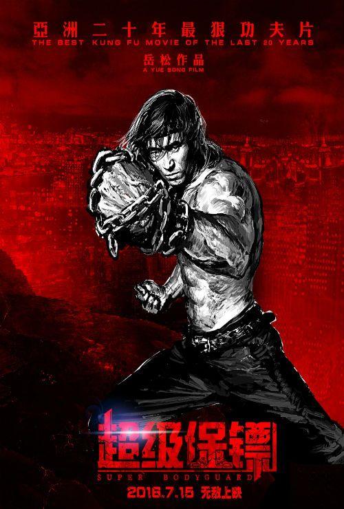 دانلود فیلم اکشن The Bodyguard 2016 The Bodyguard Movies Martial Arts Movies