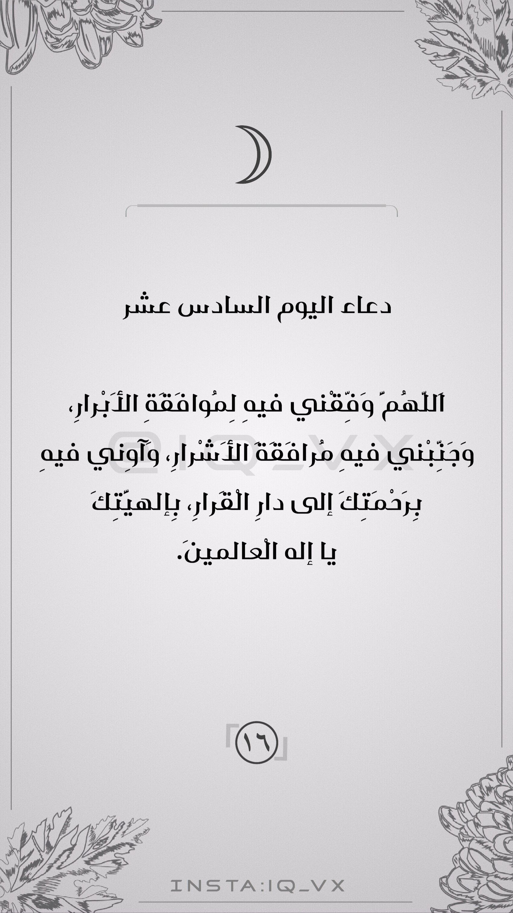 رمضان كريم Ramadan Quotes Ramadan Messages Ramadan Kareem