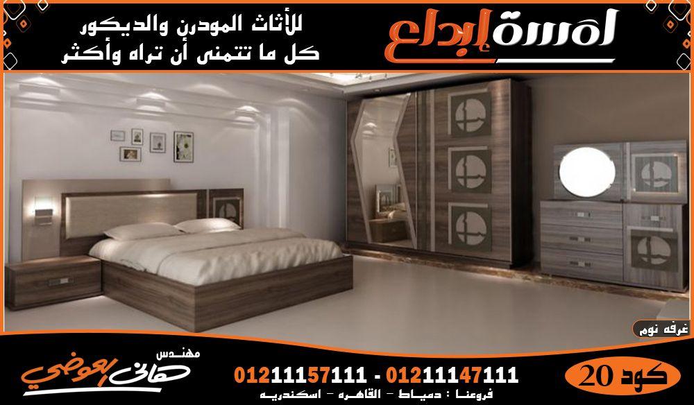 غرف نوم حديثه2020 Bed Home Bedroom