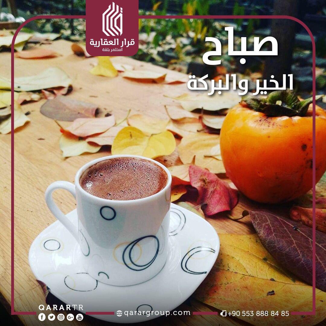 صباح جديد ويوم جديد نسأل الله ان يكون يوم خير وبركة على الجميع طابت أوقاتكم متابعينا صباح الخير صباح البركة الخميس تركيا اسطنبول ازميت كوجالي كوجا