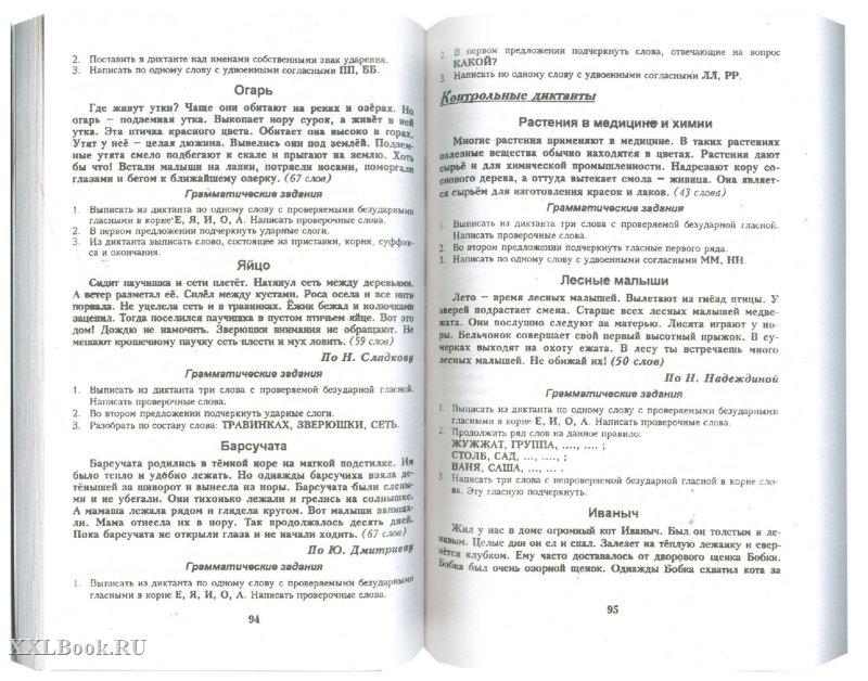 Контрольные диктанты по русскому языку 4 класс докина дина ивановна