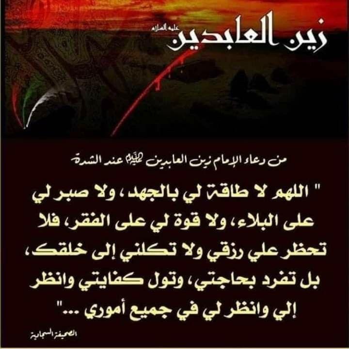 Pin By Hope In Allah On أقوال آل البيت الأطهار Beautiful Arabic Words Words Arabic Words