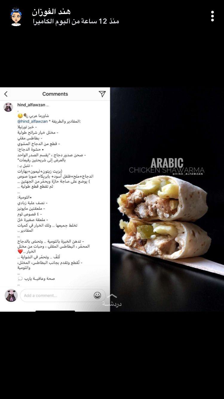 Pin By Shrooq Ali On وصفات طبخ Food Arabic Food Chicken