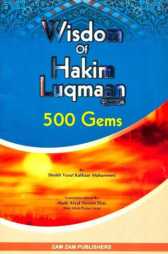 Wisdom-Of-Hakim-Luqman #Books  #Freebooks #PDF | Money Making in