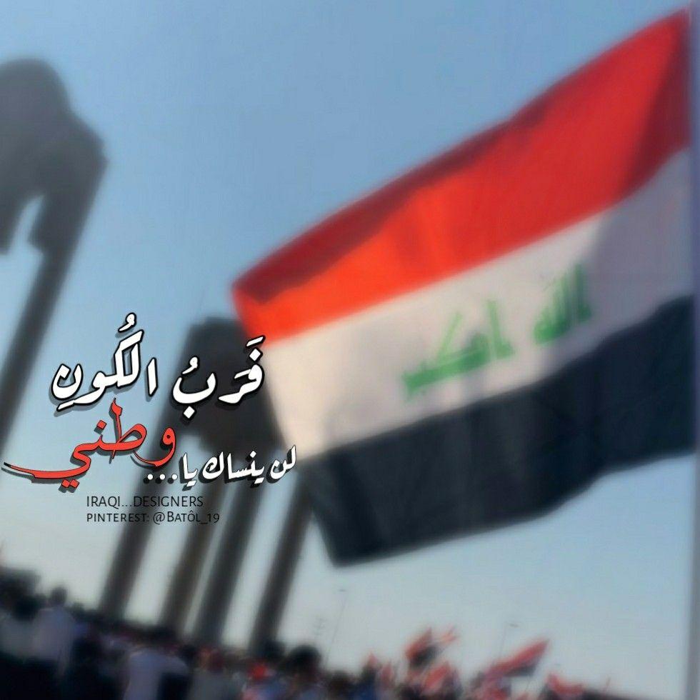 Save The Iraqi People الله حب وطن العراق اقتباسات رمزيات تصاميم كتابات فضفضة شعر ستوريات Outdoor Outdoor Decor Poster