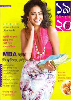 Magazine ebook bengali