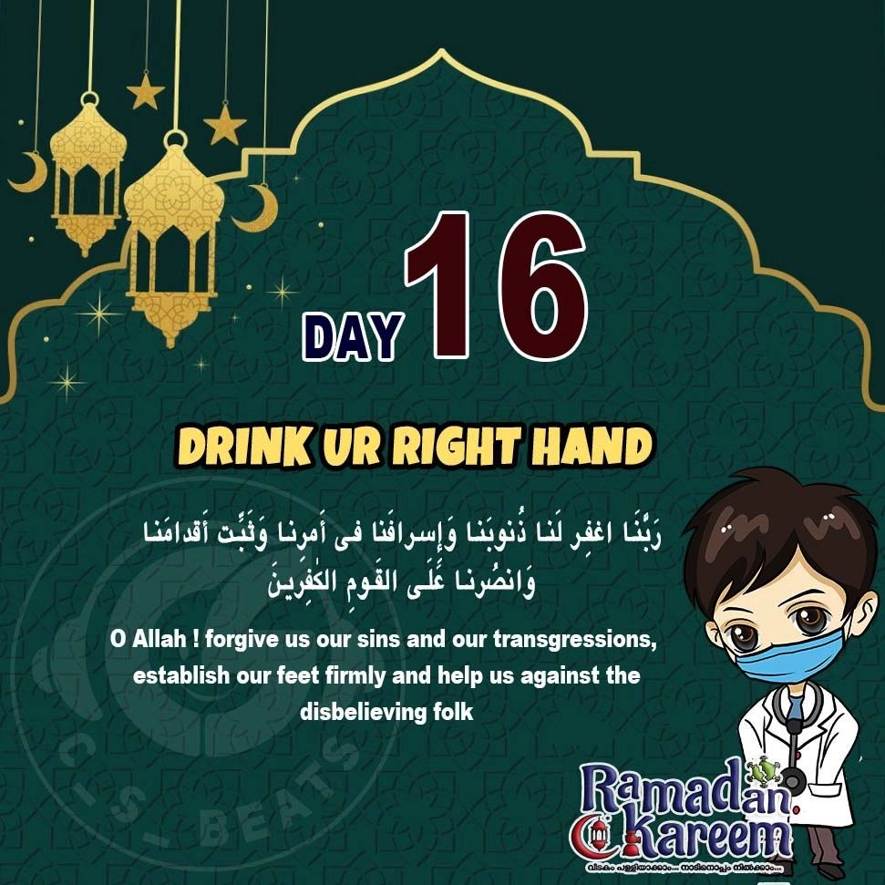 Ramadan Dua Day 16