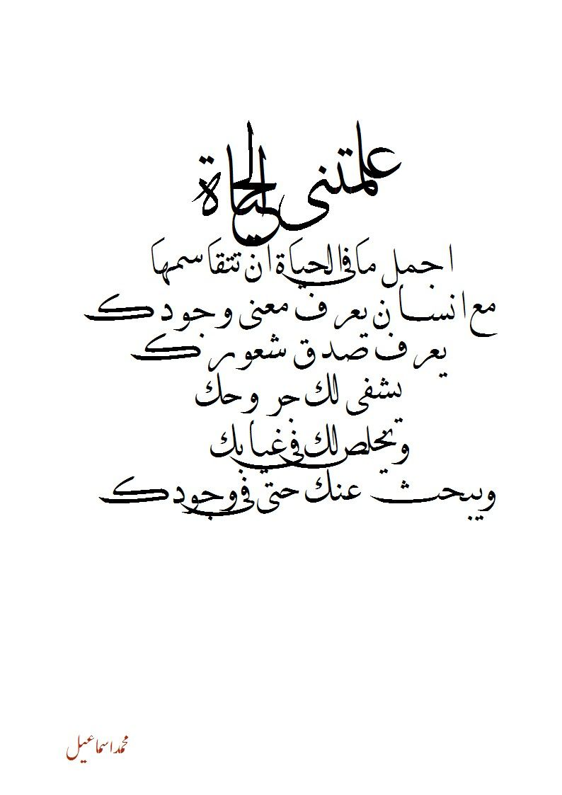 Pin By محمد اسماعيل On Mhamad Ismail Calligraphy Arabic Calligraphy Arabic
